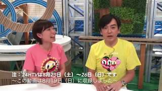8月25日(土)・26日(日)は24時間テレビ! 福岡のメイン会場・イオン...