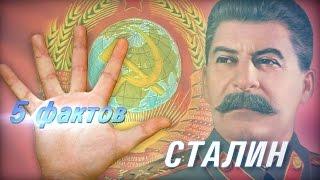 5 фактов - Сталин