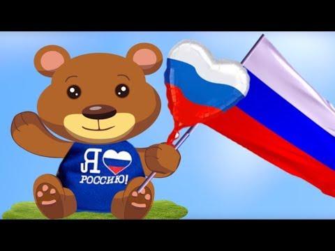 ❤️Я  люблю  тебя  Россия ❤️Красивая  открытка  ПОЗДРАВЛЕНИЕ С ДНЕМ РОССИИ❤️ - Как поздравить с Днем Рождения