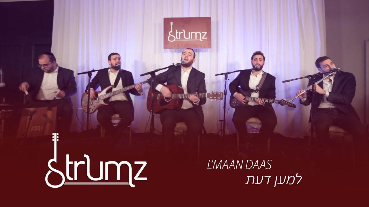 Strumz - Lmaan Daas - למען דעת (Shmueli Ungar שמואלי אונגר cover)