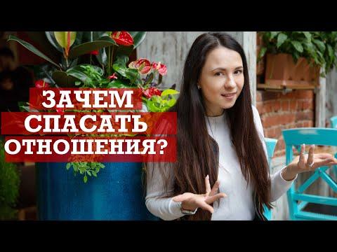 Вопрос: Как прекратить длительные отношения?