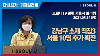 코로나19 관련 서울시 브리핑 - 5월 14일 | 서울…