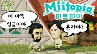 6월 10일 닌텐도 스위치 미토피아 #2  (실시간 방…