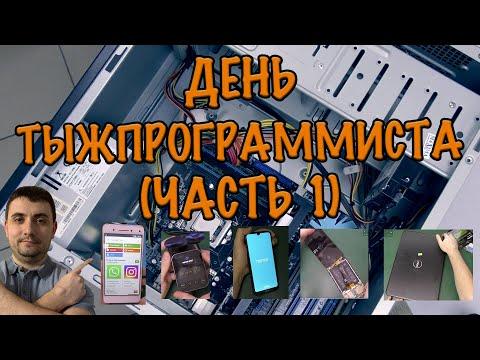 День Тыжпрограммиста (Серия 1)