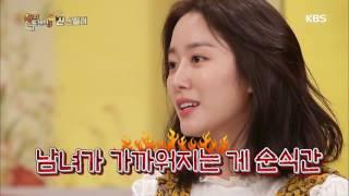 해피투게더3 Happy together 3 - 전혜빈, 유해진과 키스신 비하인드 스토리!. 20170427