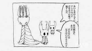 【手描きHollowknight】ゴーゴー幽霊騎士 Knight】崩れゆく世界にさよならを言う僕は - 暮 & 垂直符号M | RaveDj