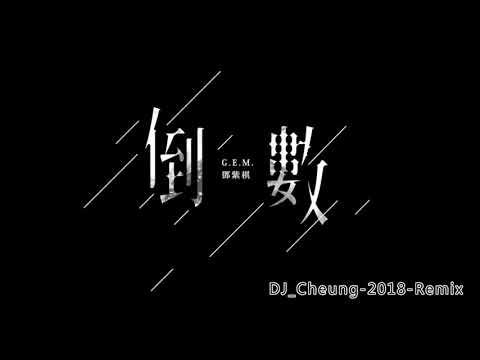 G.E.M. 鄧紫棋 - 倒數 TIK TOK (DJ_Cheung-2018-Remix)