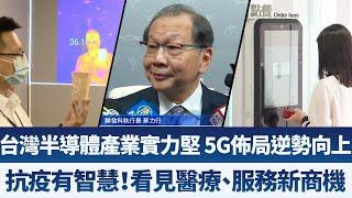 台灣半導體產業實力堅 5G佈局逆勢向上|抗疫有智慧!看見醫療、服務新商機|財經趨勢4.0【2020年5月2日】|新唐人亞太電視