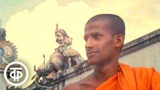 Шри-Ланка. Остров в океане 1977