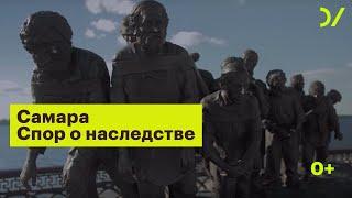 Самара 2019 (сериал Карта России)