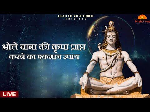 भोले  बन  जाओ  भोली | Bhola Ban Jao Bholi  |  Shiv Bhjan |  Sheetal Pandey | Live Jagran | 2016 H D