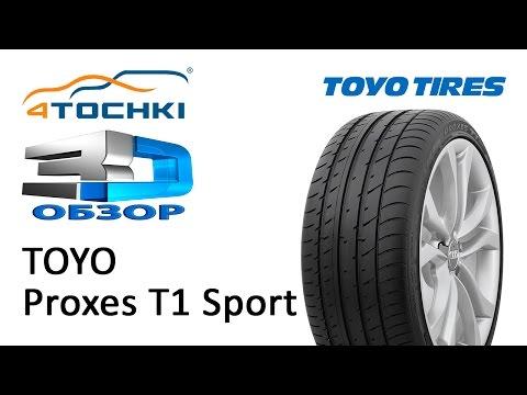 3D-обзор шины Toyo Proxes T1 Sport на 4 точки.