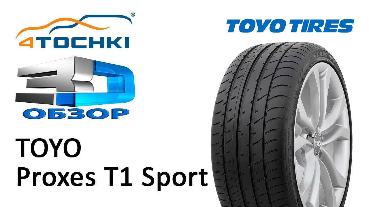 3D-обзор шины Toyo Proxes T1 Sport на 4 точки. Шины и диски 4точки - Wheels & Tyres