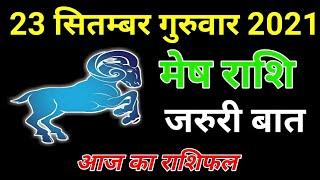 14 दिसम्बर मेष राशि के लिए जरुरी बात ! aaj ka rashifal ! today horoscope