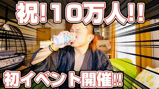 【祝!10万人!】【もこちゃんチャンネル】トラック野郎YouTuber!記念イベント開催!一緒にお酒が飲めちゃいます!