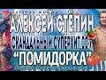 """Алексей Стёпин (Alexey Stepin) - """"Помидорка"""" #суперхит #stepinalex"""