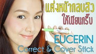 Review : Eucerin CC stick แต่งหน้ากลบสิวให้เนียนโดยไม่ทำให้สิวอักเสบ Thumbnail