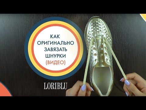 Как оригинально завязать шнурки (видео)