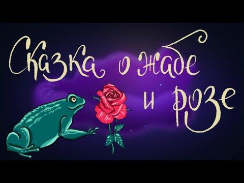 Сказка о жабе и розе - сказка Всеволода Гаршина | Сказки для детей. 0+
