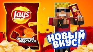 """LAYS """"Жареный Редстоун"""" - НОВЫЙ ВКУС!!! Забрался на завод Lays в Майнкрафт!"""