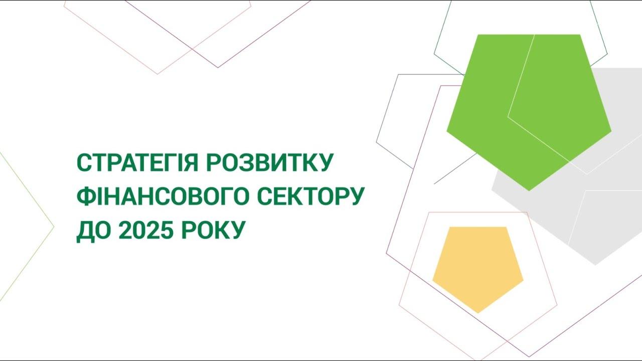Стратегія розвитку фінансового сектору України до 2025 року