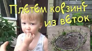 Мирон плетет Корзинку из веток как занять детей и сделать своими руками hand made with kids уфа