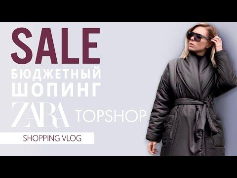 VLOG #55: БЮДЖЕТНЫЙ ШОПИНГ (Sale в Zara и Topshop)