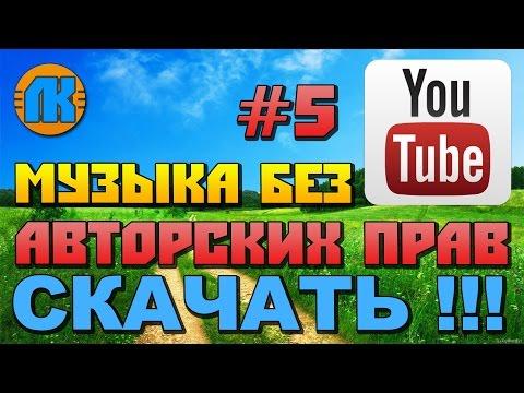 МУЗЫКА БЕЗ АВТОРСКИХ ПРАВ НА YouTube \\ #5 \\ МУЗЫКА ДЛЯ ВИДЕО БЕЗ АП \\ СКАЧАТЬ МУЗЫКУ !!!