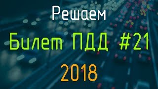 Решаем Билет ПДД №21 / Экзамен ГИБДД онлайн 2018