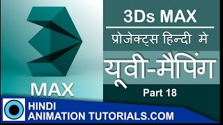 3D Max tutorial in HINDI UV Mapping 18 Part 53