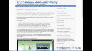 Бесплатные посетители из соц сетей (видео-урок)