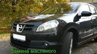 Снятие масляного поддона в Nissan Qashqai своими р