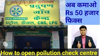 2020 का सुपरहिट बिजनेस // कमाई Rs1 लाख | how to open pollution check centre ||  pollution centres