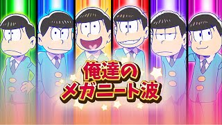 【実況】 おそ松さんのへそくりウォーズ ~ニートの攻防~