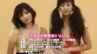 つぼみの博覧会!! Vol.1 ・日程 9月23日(木) ・開場 14時 開演 14時30分...
