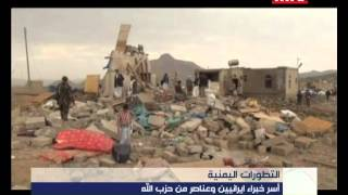 Prime Time News - 26/08/2015 - التطورات اليمنية