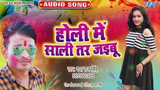 Daya Raj Singh का यह होली गीत पुरे बिहार में बवाल मचा देगा | Holi Me Sali Tar Jaibu | Holi Geet