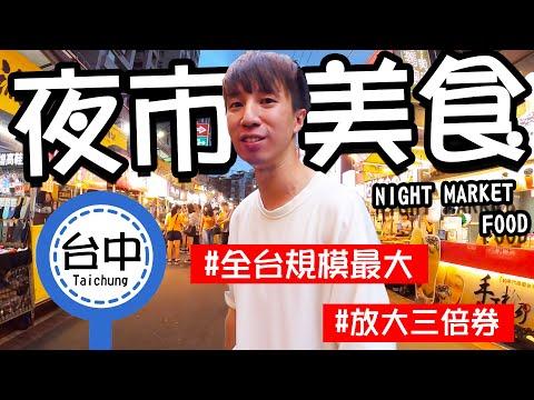 台中逢甲夜市美食 在地人帶你逛全台規模最大的夜市,用三倍券居然有20%的回饋?Feng Chia Night Market