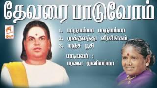 Devarai Paduvom தேவரை பாடுவோம் பரவை  முனியம்மா
