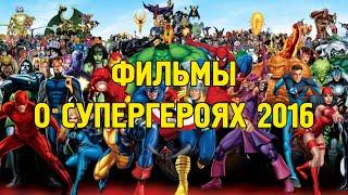 Фильмы по комиксам о супергероях 2016