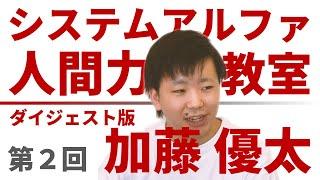 システム・アルファ人間力教室 第2回「加藤 優太」