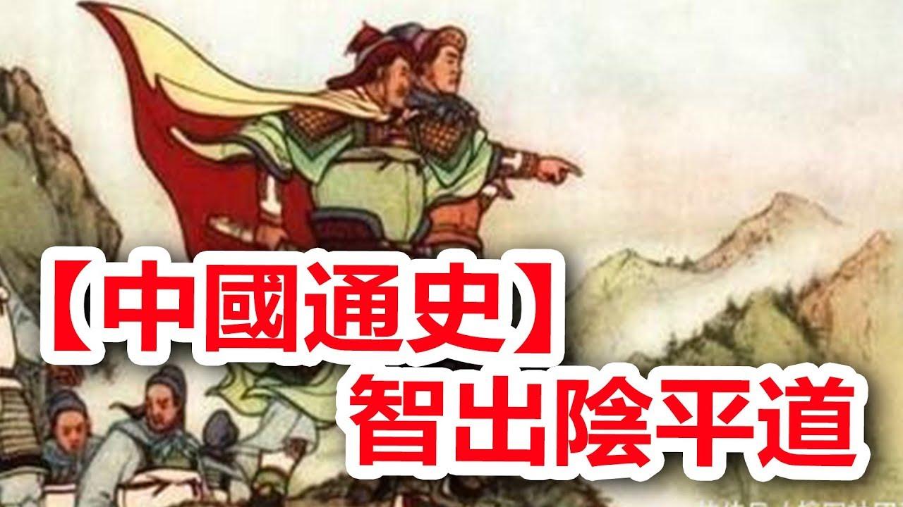 粵語有聲書【中國通史】110 智出陰平道 - YouTube