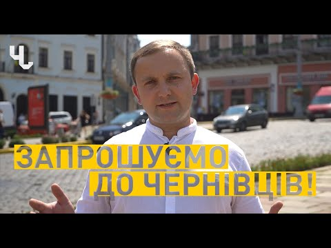 Чернівці LIVE: Чи можуть Чернівці стати туристичним центром | Блог Романка