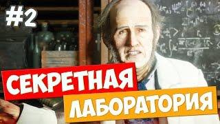Assassin's Creed Syndicate прохождение - СЕКРЕТНАЯ ЛАБОРАТОРИЯ - #2