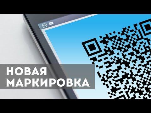 Маркировка товаров в России с 1 декабря теперь обязательна