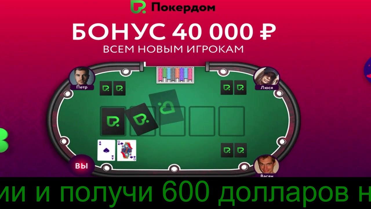 скачать покер на реальные деньги с бонусом при регистрации