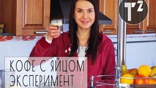 • РЕЦЕПТЫ • КОФЕ С ЯЙЦАМИ • ЭКСПЕРИМЕНТ ⚫ Таша Топорова(Кулинарный эксперимент! Люди, которые меня совсем не знают, или знаю, но никогда не сидели со мной за одним..., 2017-01-30T03:31:02.000Z)