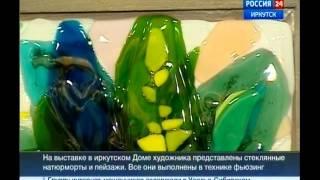Изящные картины из стекла в иркутской галерее «Дом художника»,