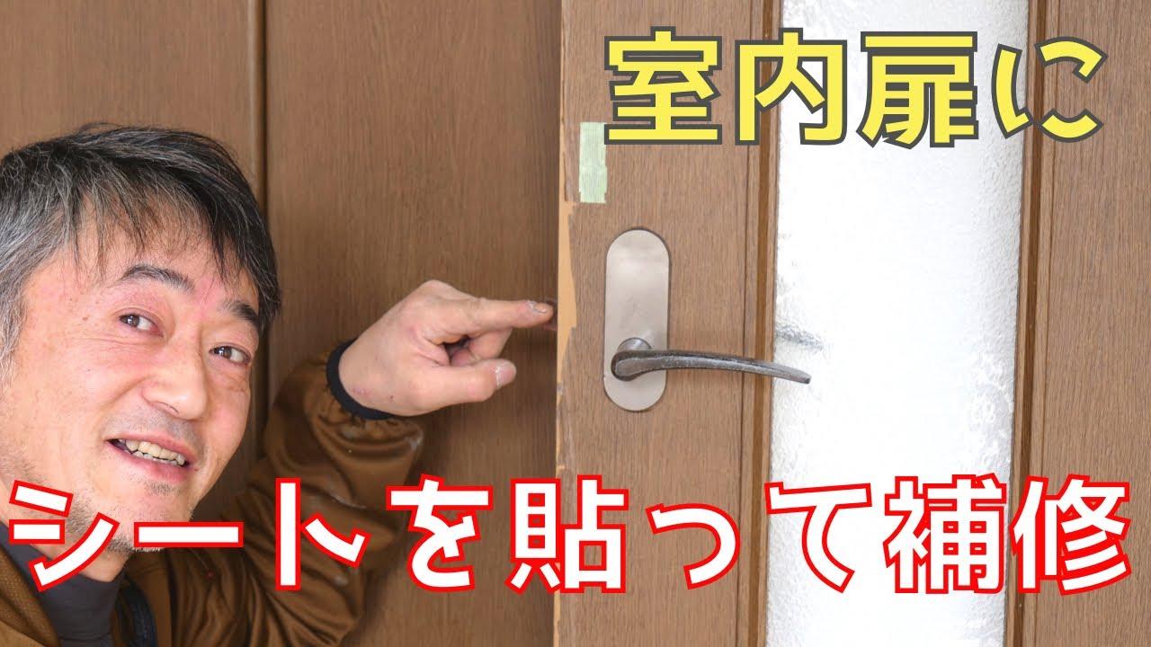 汚れた室内扉にシートを貼って簡単補修 プロが解説 Youtube