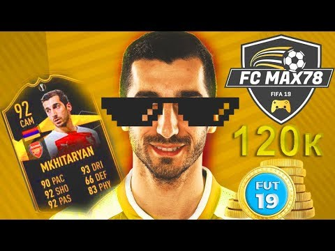 FIFA 19 Henrikh Mkhitaryan 92 SBC
